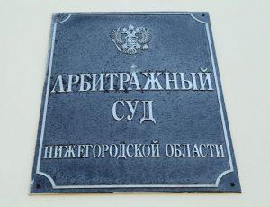 Вход в арбитражный суд Нижегородской области