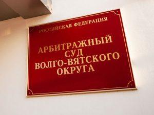 Вход Арбитражный суд Волго-Вятского округа