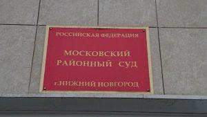 Московский районный суд- Н-Новгорода