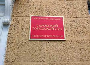 Саровский городской суд Нижегородской области 2