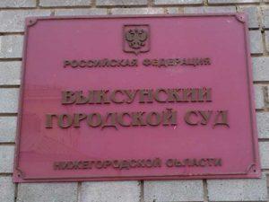 Выксунский городской суд Нижегородской области 2